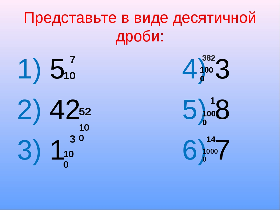 Представьте в виде десятичной дроби: 1) 5 4) 3 2) 42 5) 8 3) 1 6) 7 7 10 52 1...