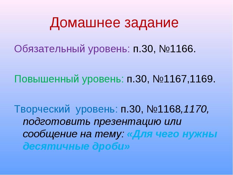 Домашнее задание Обязательный уровень: п.30, №1166. Повышенный уровень: п.30,...