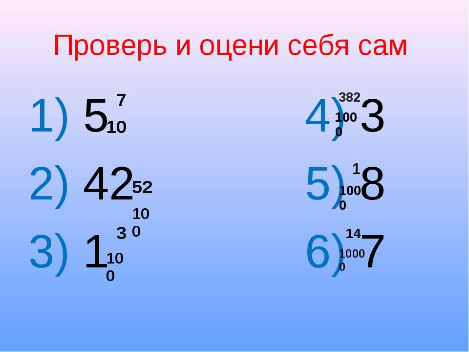 Проверь и оцени себя сам 1) 5 4) 3 2) 42 5) 8 3) 1 6) 7 7 10 52 100 3 100 382...