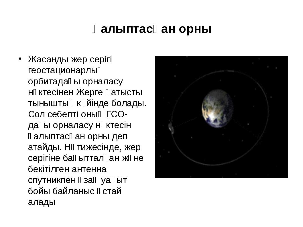 Қалыптасқан орны Жасанды жер серігі геостационарлық орбитадағы орналасу нүкте...