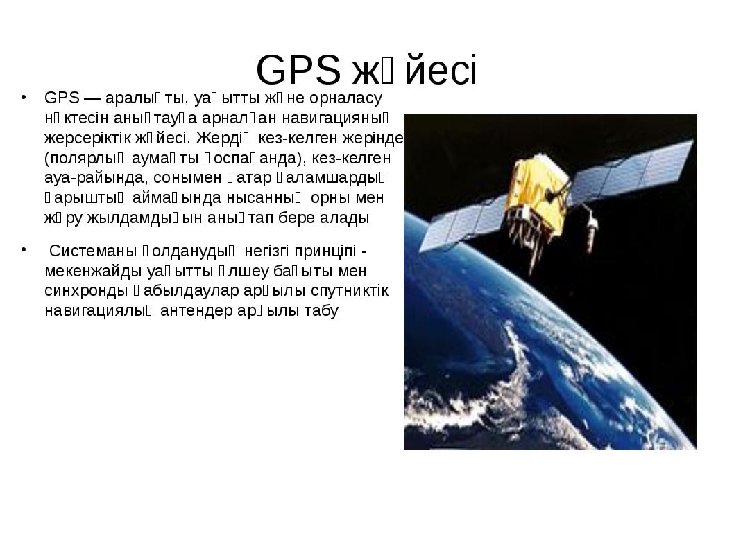 GPS жүйесі GPS — аралықты, уақытты және орналасу нүктесін анықтауға арналған...