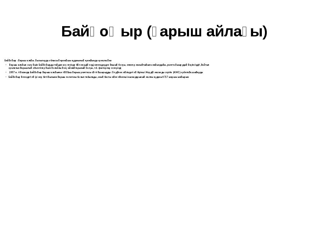 Байқоңыр (ғарыш айлағы) Байқоңыр - ғарыш алаңы. Қызылорда облысы Қармақшы ауд...
