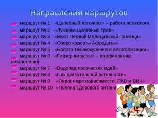 маршрут № 1 «Целебный источник» – работа психолога маршрут № 2 «Лужайка ц