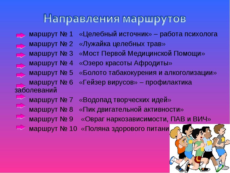 маршрут № 1 «Целебный источник» – работа психолога маршрут № 2 «Лужайка ц...