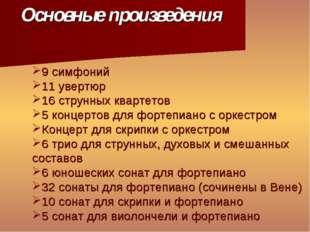 Основные произведения 9 симфоний 11 увертюр 16 струнных квартетов 5 концертов