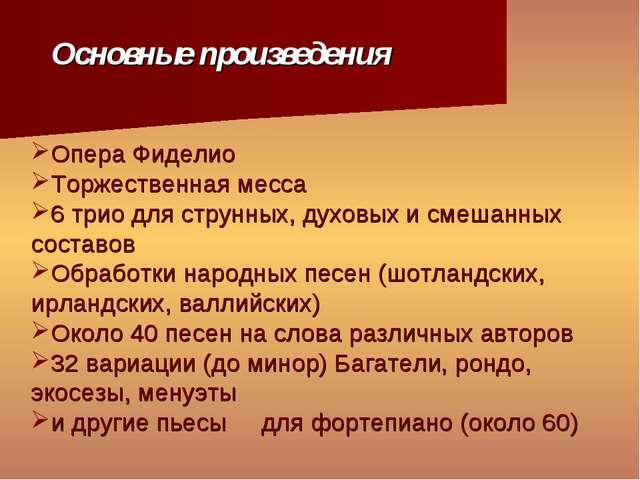 Основные произведения Опера Фиделио Торжественная месса 6 трио для струнных,...