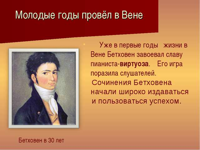 Уже в первые годы жизни в Вене Бетховен завоевал славу пианиста-виртуоза. Ег...