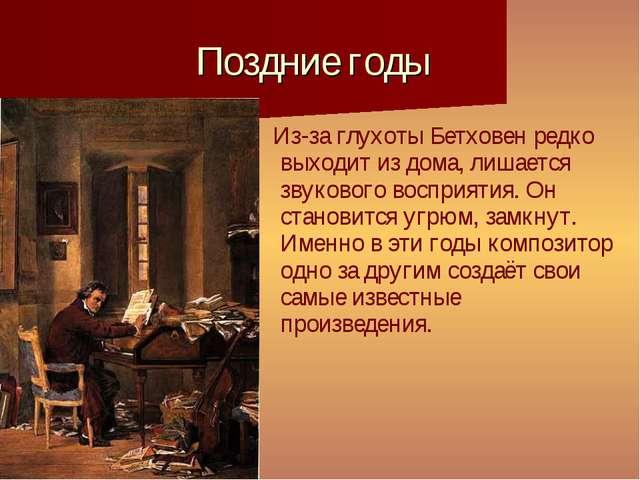 Поздние годы Из-за глухоты Бетховен редко выходит из дома, лишается звукового...