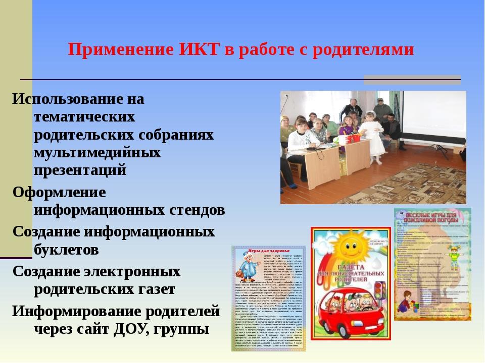 Использование на тематических родительских собраниях мультимедийных презентац...