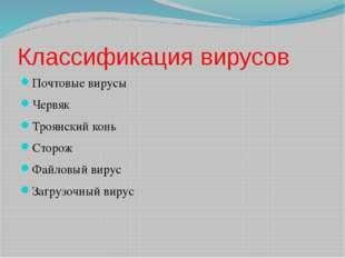 Классификация вирусов Почтовые вирусы Червяк Троянский конь Сторож Файловый в