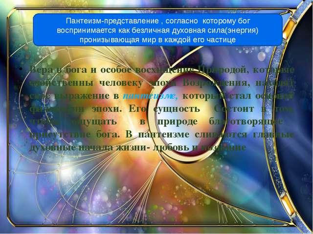 Вера в бога и особое восхищение Природой, которые свойственны человеку эпохи...