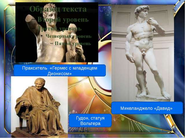 Пракситель «Гермес с младенцем Дионисом» Микеланджело «Давид» Гудон, статуя...