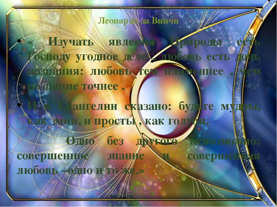 Леонардо да Винчи « Изучать явления Природы есть Господу угодное дело , любов...