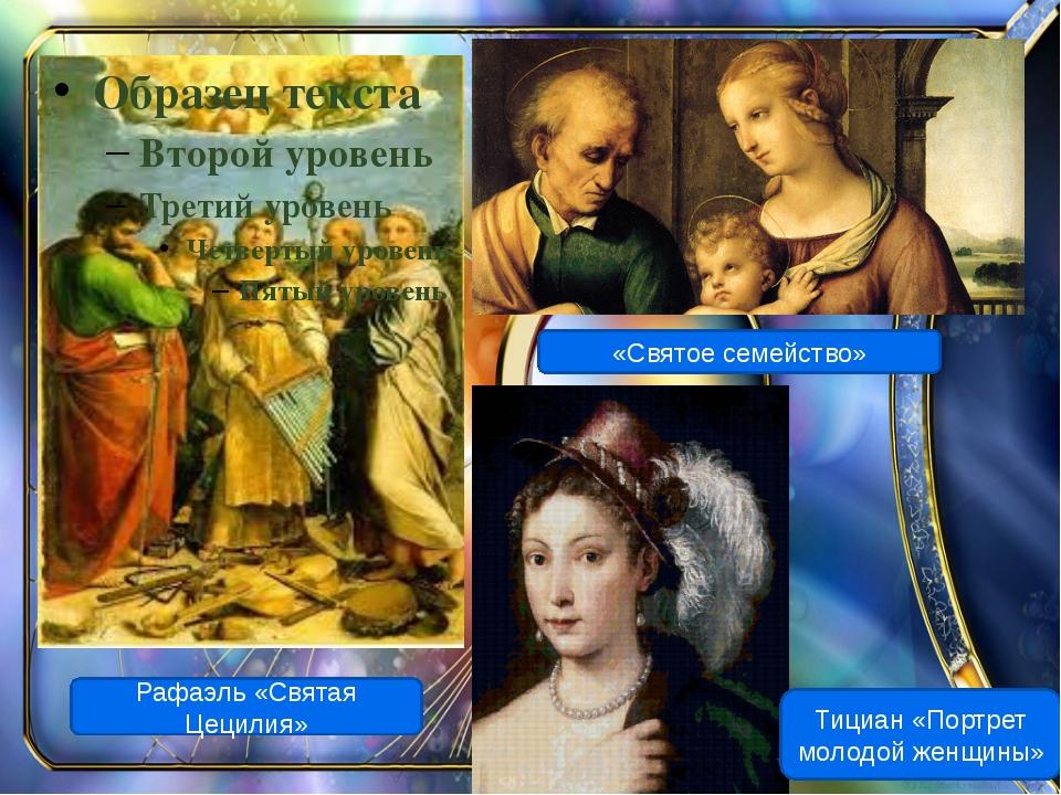 Рафаэль «Святая Цецилия» «Святое семейство» Тициан «Портрет молодой женщины»