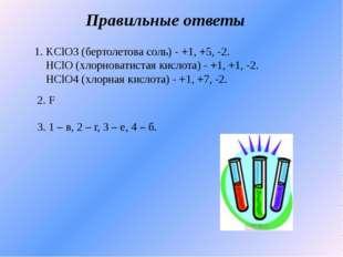 Правильные ответы 1. KClO3 (бертолетова соль) - +1, +5, -2. HClO (хлорноватис