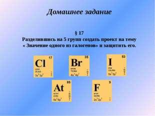 Домашнее задание § 17 Разделившись на 5 групп создать проект на тему « Значен