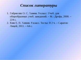 Список литературы Габриелян О. С. Химия. 9 класс: Учеб. для общеобразоват. уч