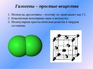 Галогены – простые вещества Молекулы двухатомны – поэтому их записывают как Г