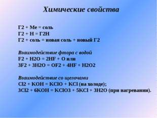 Химические свойства Г2 + Me = соль Г2 + Н = Г2Н Г2 + соль = новая соль + новы