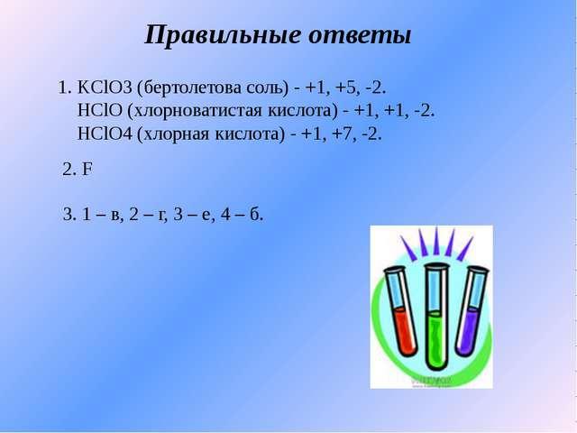 Правильные ответы 1. KClO3 (бертолетова соль) - +1, +5, -2. HClO (хлорноватис...