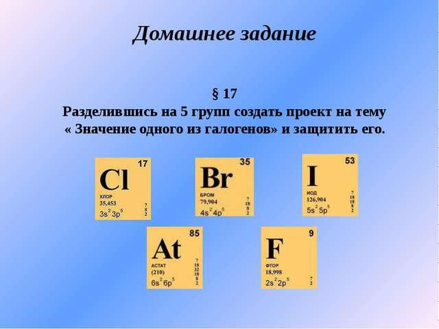 Домашнее задание § 17 Разделившись на 5 групп создать проект на тему « Значен...