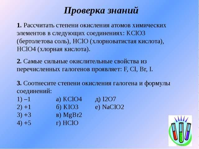 Проверка знаний 1. Рассчитать степени окисления атомов химических элементов в...