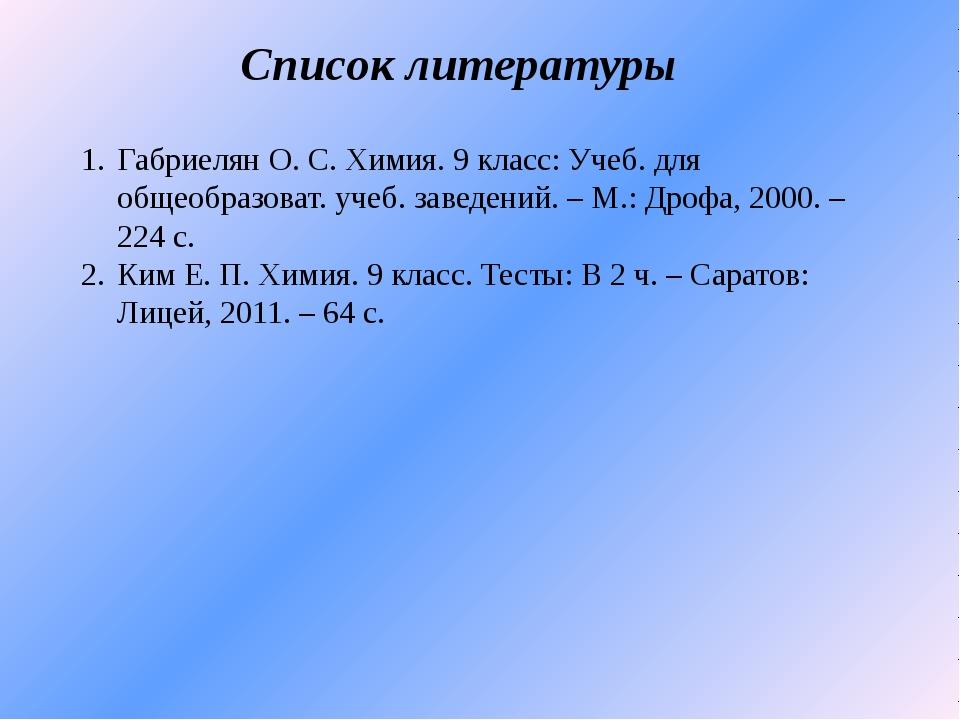 Список литературы Габриелян О. С. Химия. 9 класс: Учеб. для общеобразоват. уч...