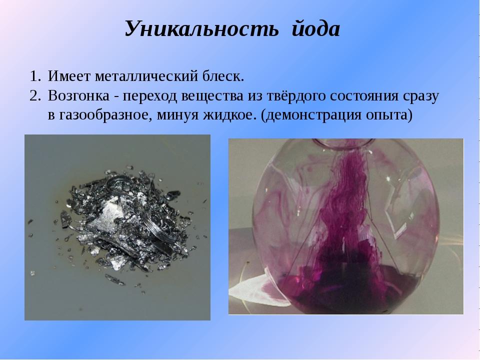 Уникальность йода Имеет металлический блеск. Возгонка - переходвеществаиз т...