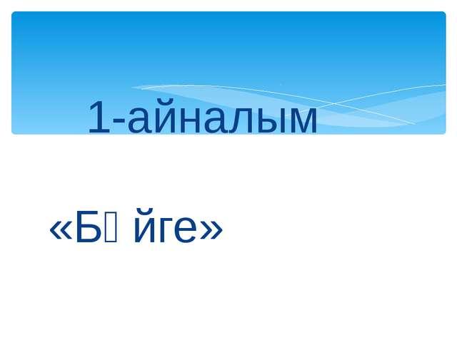 1-айналым «Бәйге»