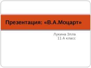 Лукина Элла 11 А класс Презентация: «В.А.Моцарт»