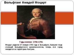 Моцарт родился 27 января 1756 года в Зальцбурге, бывшем тогда столицей Зальц
