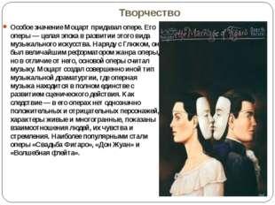 Творчество Особое значение Моцарт придавал опере. Его оперы — целая эпоха в р
