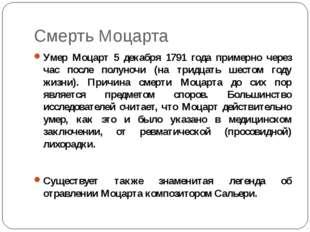Смерть Моцарта Умер Моцарт 5 декабря 1791 года примерно через час после полун