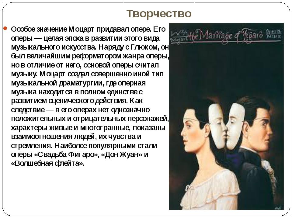 Творчество Особое значение Моцарт придавал опере. Его оперы — целая эпоха в р...