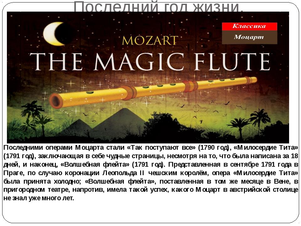 Последний год жизни. Последними операми Моцарта стали «Так поступают все» (17...