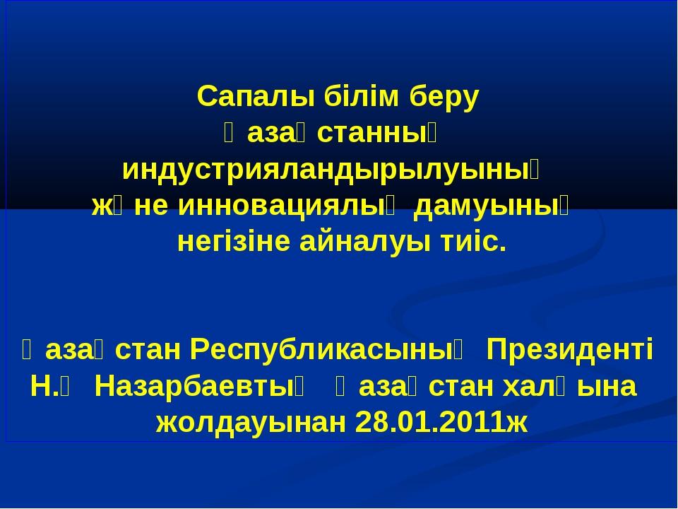 Сапалы білім беру Қазақстанның индустрияландырылуының және инновациялық даму...