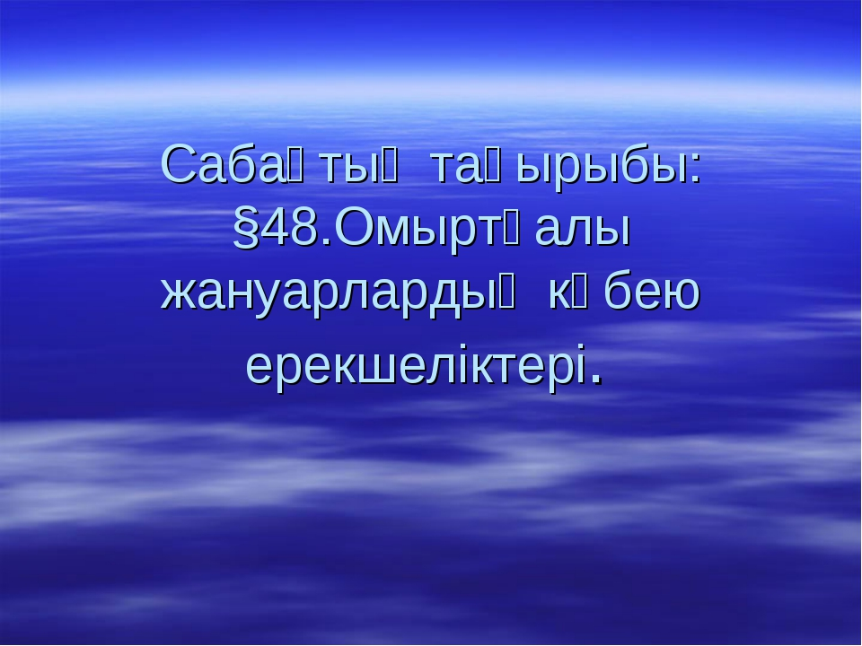 Сабақтың тақырыбы: §48.Омыртқалы жануарлардың көбею ерекшеліктері.