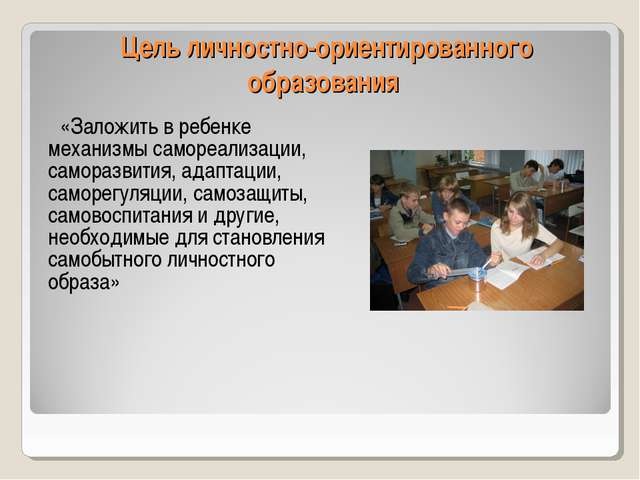 Цель личностно-ориентированного образования «Заложить в ребенке механизмы сам...