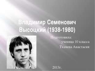 Владимир Семенович Высоцкий (1938-1980) Подготовила: ученица 10 класса Ткачев
