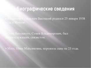 Биографические сведения • Владимир Семенович Высоцкий родился 25 января 1938