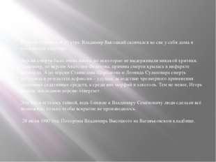 25 июля 1980 год, 4:10 утра. Владимир Высоцкий скончался во сне у себя дома