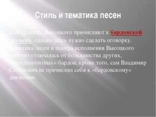 Стиль и тематика песен Как правило, Высоцкого причисляют к бардовской музыке,