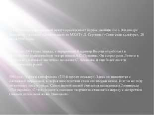 А в 1960 году в центральной печати проскакивает первое упоминание о Владимир