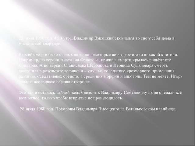 25 июля 1980 год, 4:10 утра. Владимир Высоцкий скончался во сне у себя дома...