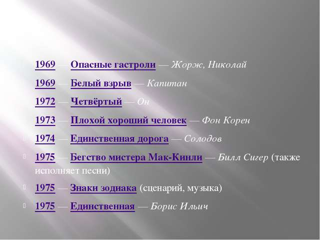 1969 — Опасные гастроли — Жорж, Николай 1969 — Белый взрыв — Капитан 1972 —...