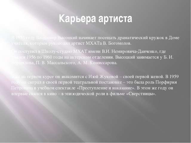 Карьера артиста В 1953 году Владимир Высоцкий начинает посещать драматический...
