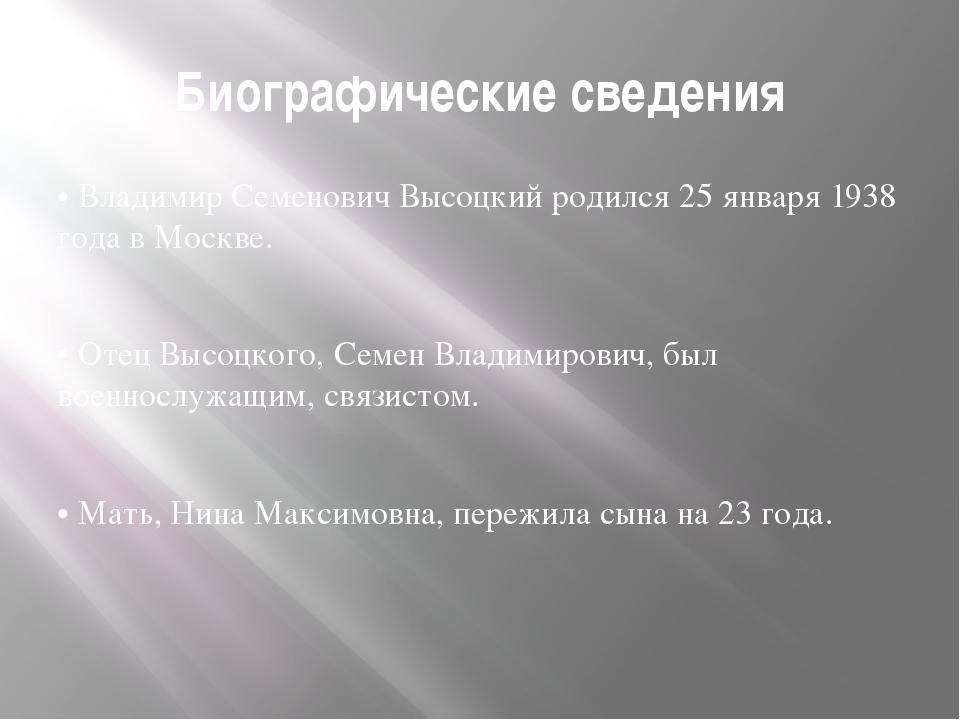 Биографические сведения • Владимир Семенович Высоцкий родился 25 января 1938...