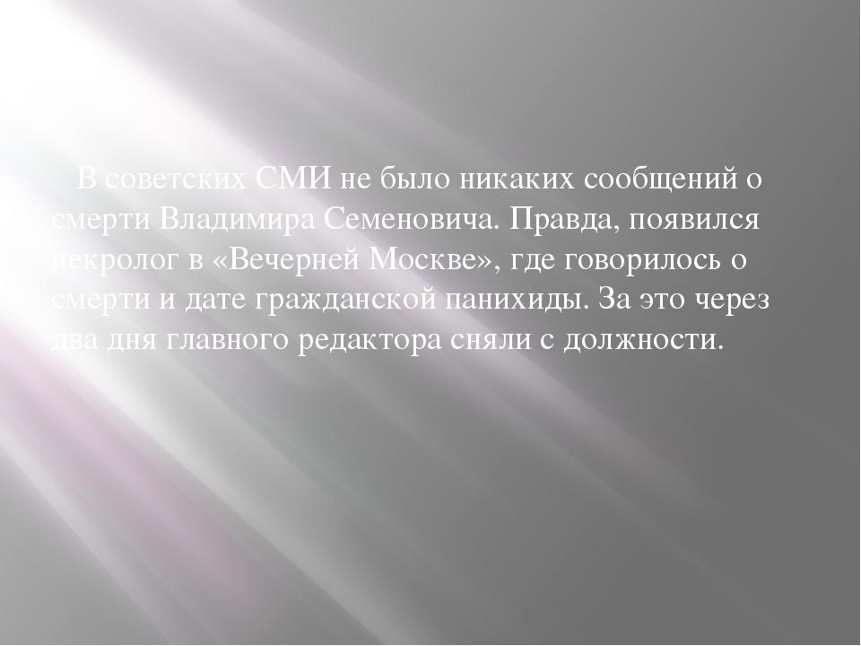 В советских СМИ не было никаких сообщений о смерти Владимира Семеновича. Пра...