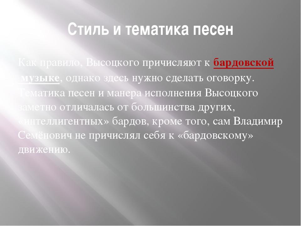 Стиль и тематика песен Как правило, Высоцкого причисляют к бардовской музыке,...