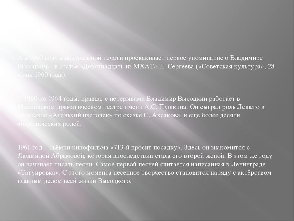 А в 1960 году в центральной печати проскакивает первое упоминание о Владимир...